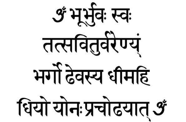 Gayatri Mantra. Meditazione e Intelligenza spirituale.